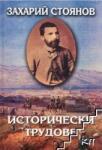 Исторически трудове, том III (ISBN: 9789540900704)