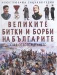 Великите битки и борби на българите след Освобождението (ISBN: 9789548615716)
