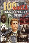 100 мита от българската история XVIII-XIX век, том II (ISBN: 9789543400607)