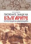 Писмените знаци на българите: Ретроспекция на цивилизацията (ISBN: 9789545795237)