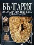 БЪЛГАРИЯ - Люлка на европейската цивилизация (ISBN: 9789545001758)