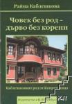 Човек без род - дърво без корени (ISBN: 9789546760838)