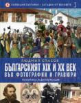 Българският XIX и XX век във фотографии и гравюри: Политика и дипломация (ISBN: 9789545740022)