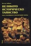 Великото историческо тайнство (ISBN: 9789545820267)