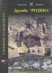 """Дружба """"Родина (ISBN: 9789543780525)"""
