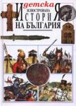 Детска илюстрована история на България (ISBN: 9789549415407)