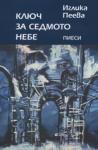 Ключ за седмото небе (ISBN: 9789540903064)