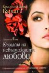 Къщата на невъзможните любови (2012)