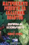 Формула на безсмъртието: Mагическите рецепти на академик Болотов (2012)