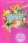 Закон обратного волшебства (ISBN: 9785699331352)