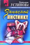 Запасной инстинкт (ISBN: 9785699104604)