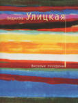 Веселые похороны (ISBN: 9785699279425)