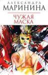 Чужая маска (ISBN: 9785699293827)