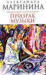 Призрак музыки (ISBN: 9785699279548)