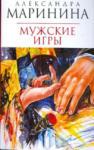 Мужские игры (ISBN: 9785699288045)