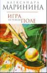 Игра на чужом поле (ISBN: 9785699281374)