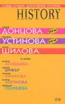 Новые лучшие детективные истории (ISBN: 9785699228959)