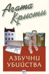 Азбучни убийства (ISBN: 9789549395402)