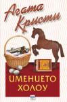 Имението Холоу (ISBN: 9789549395662)