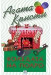 Коледата на Поаро (ISBN: 9789549395594)