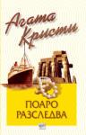 Поаро разследва (ISBN: 9789543890767)