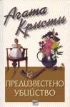 Предизвестено убийство (ISBN: 9789549395532)