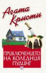 Приключението на коледния пудинг (ISBN: 9789543890392)