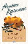 Смърт в облаците (ISBN: 9789549395792)