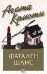 Фатален шанс (ISBN: 9789549395471)