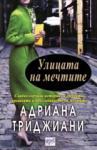 Улицата на мечтите (ISBN: 9789543890910)