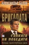 Бригадата - сянката на победата (ISBN: 9789549395327)