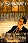 Бригадата - похищението на Европа (ISBN: 9789549395488)