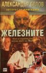 Железните (ISBN: 9789549395969)