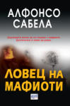 Ловец на мафиоти (ISBN: 9789543890460)