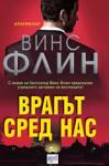 Врагът сред нас (ISBN: 9789543890125)