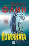 Измяната (ISBN: 9789549395617)