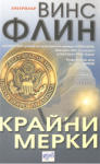 Крайни мерки (ISBN: 9789549395907)