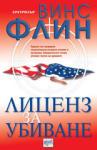 Лиценз за убиване (ISBN: 9789549395457)