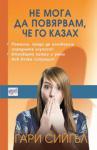 Не мога да повярвам, че го казах (ISBN: 9789543890439)