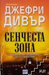 Сенчеста зона (ISBN: 9789543891009)