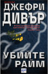Убийте Райм (ISBN: 9789549395891)