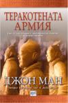 Теракотената армия (ISBN: 9789543890590)