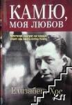 Камю, моя любов (ISBN: 9789543890965)