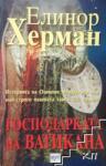 Господарката на Ватикана (ISBN: 9789543890231)