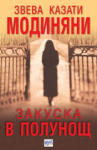 Закуска в полунощ (ISBN: 9789549395549)