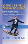 Вземи се в ръце, приеми го лично (ISBN: 9789543890361)