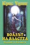 Воалът на властта (ISBN: 9789549395365)