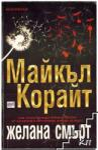 Желана смърт (ISBN: 9789549395976)