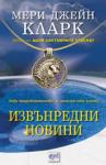 Извънредни новини (ISBN: 9789543890293)