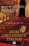 Щом светлините угаснат (ISBN: 9789543890187)